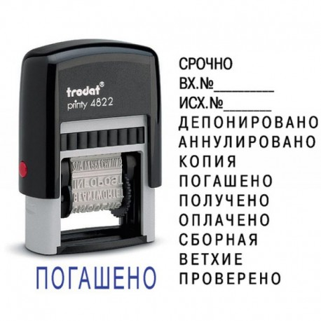 Штамп бухгалтерский 12 терминов TRODAT 4822