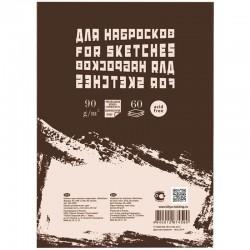 """Блокнот для эскизов 60л. А5 на склейке """"Sketches"""", 90 гр/м2, слоновая кость ЛилияХолдинг БЛ-4590"""