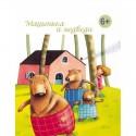 """Книжка """"Машенька и медведи"""" Феникс 19949-7"""