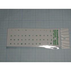 Наклейки с русскими буквами на клавиатуру (фон прозрачный, буквы RU зелёный)