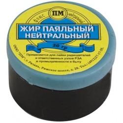Флюс ЖИР ПАЯЛЬНЫЙ (20гр) /нейтральный/