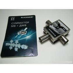 Сумматор BLACKMOR С1/МВ+ДМВ