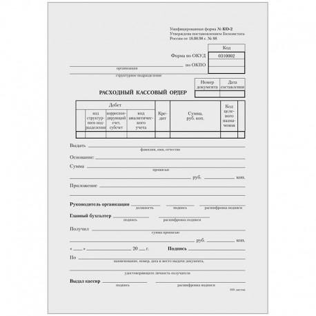 """Бланк """"Расходный кассовый ордер"""" OfficeSpace 100шт. B-RO5-12-1 500 (161206)"""