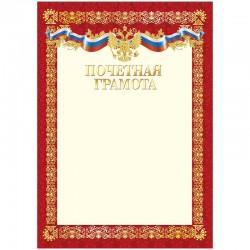 Почетная грамота Спейс мел. картон (BPG 10538)