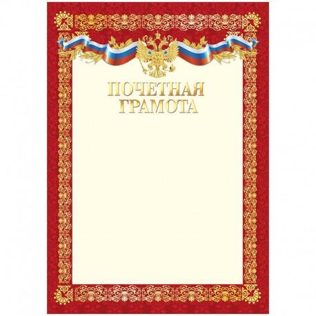Почетная грамота А4, Спейс, мелованный картон (BPG 10538)