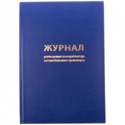 Журнал регистрации въезда-выезда автотранспорта 96л. Спейс (K-RA96 2937)