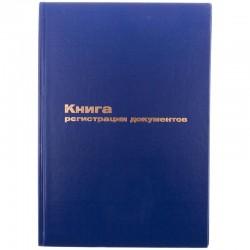 Книга регистрации документов Спейс 96л. (K-RD96 2988) (189908)