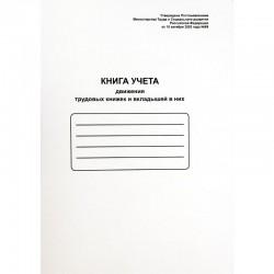 Книга учета движения трудовых книжек и вкладышей Спейс 48л. K-UTK48 761