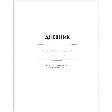 """Дневник 1-11кл. Спейс  """"Белый"""" (Ду40_18285)"""
