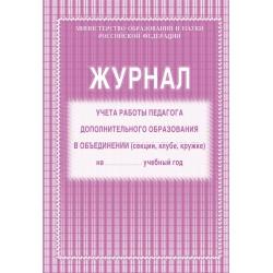 Журнал контроля и учета педагога дополнительного образования КЖ-100