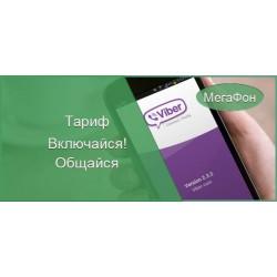 """Пакет подключения Мегафон """"ОБЩАЙСЯ"""" 250 (безлимитный интернет)"""