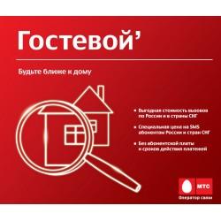 """Пакет подключения МТС """"Гостевой"""""""