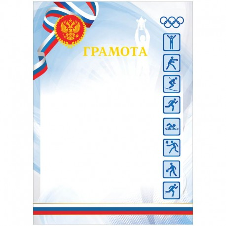 Грамота А4, Спейс, спортивная, мел. картон, тиснение фольгой (BGSF 6521)