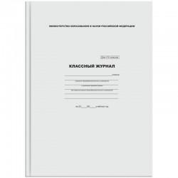 Классный журнал 1-4 класс Спейс (KZHI-IV 3696, 16740)