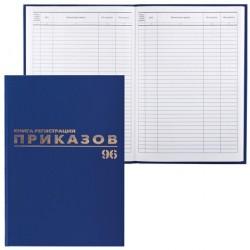Журнал регистрации приказов BRAUBERG 96л. (130148)