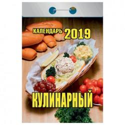 Календарь отрывной 2019г. Кулинарный (О-4ИБ / 129501)