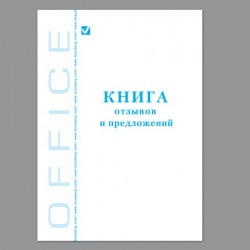 Книга отзывов и предложений BRAUBERG 96л. (130088)