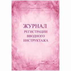 Журнал регистрации вводного инструктажа А4, 30л. (КЖ-195)