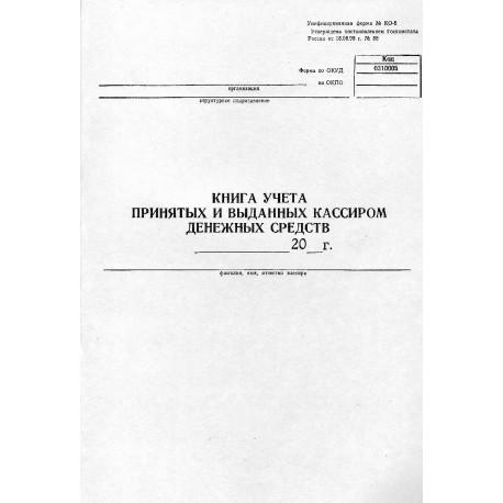 Книга учета принятых и выданных кассиром денежных средств КО-5