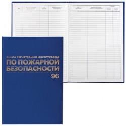 Журнал регистрации инструктажа по пожарной безопасности BRAUBERG 96л. (130150)