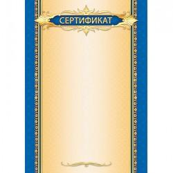 Сертификат КВАДРА (675)