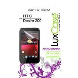 Плёнка для HTC Desire 200 Суперпрозрачная LuxCase