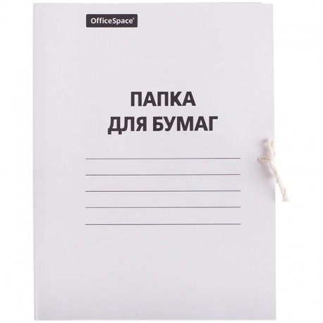 Папка с завязками 220г/м2 OfficeSpace, немелованная, белая (249411)