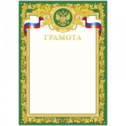 Грамота А4, Спейс, мелованный картон (BGR 10536)
