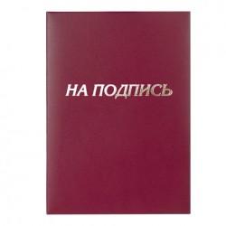 """Папка адресная STAFF """"На подпись"""" (129577)"""