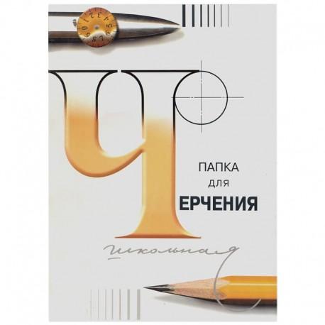 Папка для черчения А4 Лилия Холдинг 24л., без рамки, 200г/м. (3С62/с115)