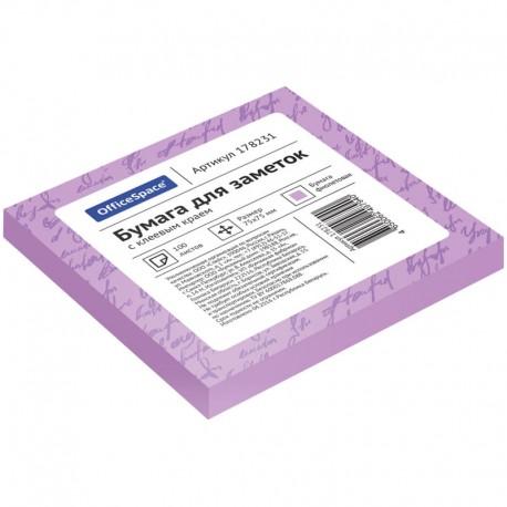 Блок самоклеящийся Спейс 75*75 мм. 100л. фиолетовый (178231) (St75-75f 1794)