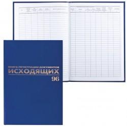 Журнал регистрации исходящих документов BRAUBERG 96л. (130147)