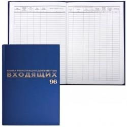 Журнал регистрации входящих документов BRAUBERG 96л. (130146)