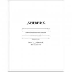 """Дневник 1-11кл. Спейс  """"Белый"""" (Ду40т 18224)"""