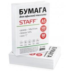 """Бумага А5 STAFF 500л. 80г/м класс """"С"""", белизна 149% (110446)"""