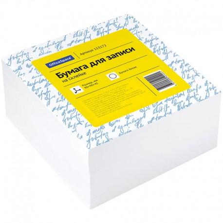 Блок для записей Спейс 9*9*4,5см. белый на склейке (КБ9-5 Бп/153172)