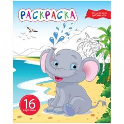"""Раскраска Спейс """"Для маленьких художников. Весёлый слон"""", А5, 16 стр. Спейс Р16 7255"""