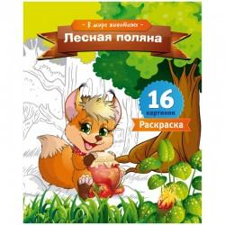 """Раскраска Спейс """"В мире животных. Лесная поляна"""", А5, 16 стр. Спейс Р16 7239"""