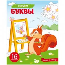 """Раскраска Спейс """"Скоро в школу. Рисуем буквы"""", А5, 16 стр. Спейс Р16 7241"""