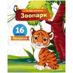 """Раскраска А5 """"В мире животных. Зоопарк"""", 16 стр. Спейс Р16 7237"""