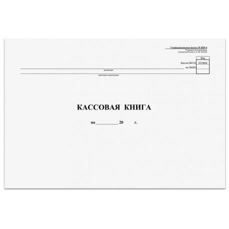 Книга кассовая КО-4, 48л. (130008)