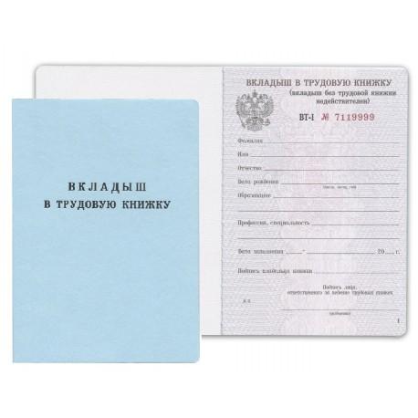 """Бланк документа """"Вкладыш в трудовую книжку"""" (120187)"""
