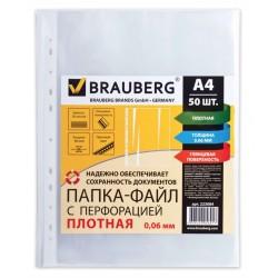 Файл перфорированный А4 BRAUBERG 1шт. 0,06мм., плотный (223084)