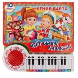 Книга-пианино «Идёт бычок, качается», 23 клавиши с песенками (1320841)
