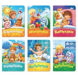 Книги картонные набор из 6 шт (3951698)