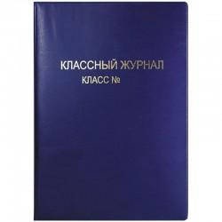 Обложка ПВХ для классного журнала с тиснением СПЕЙС SP 15.35
