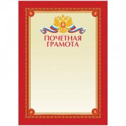 Почетная грамота А4, Спейс, мелованный картон (BPG 6531)