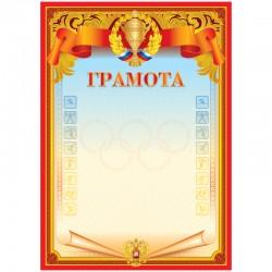 Грамота А4, Спейс, мелованный картон, спортивная, красная (BGS 28138)