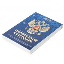 "Календарь перекидной 2020г. BRAUBERG ""Герб"" (129801)"