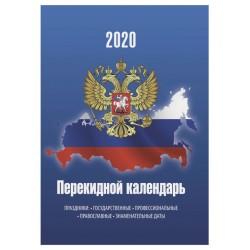 """Календарь перекидной 2020г. BRAUBERG """"Россия"""" (129800)"""